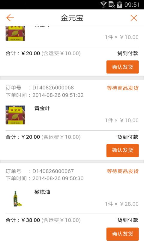 免費下載財經APP|金元宝微店 app開箱文|APP開箱王