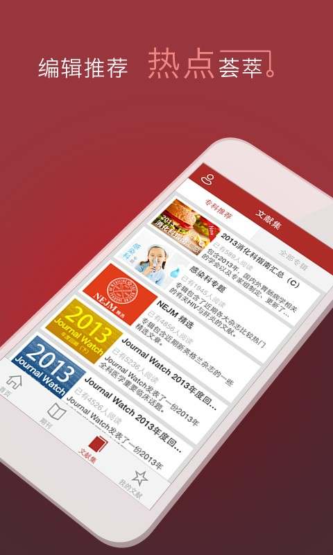 【免費生產應用App】医学文献-APP點子