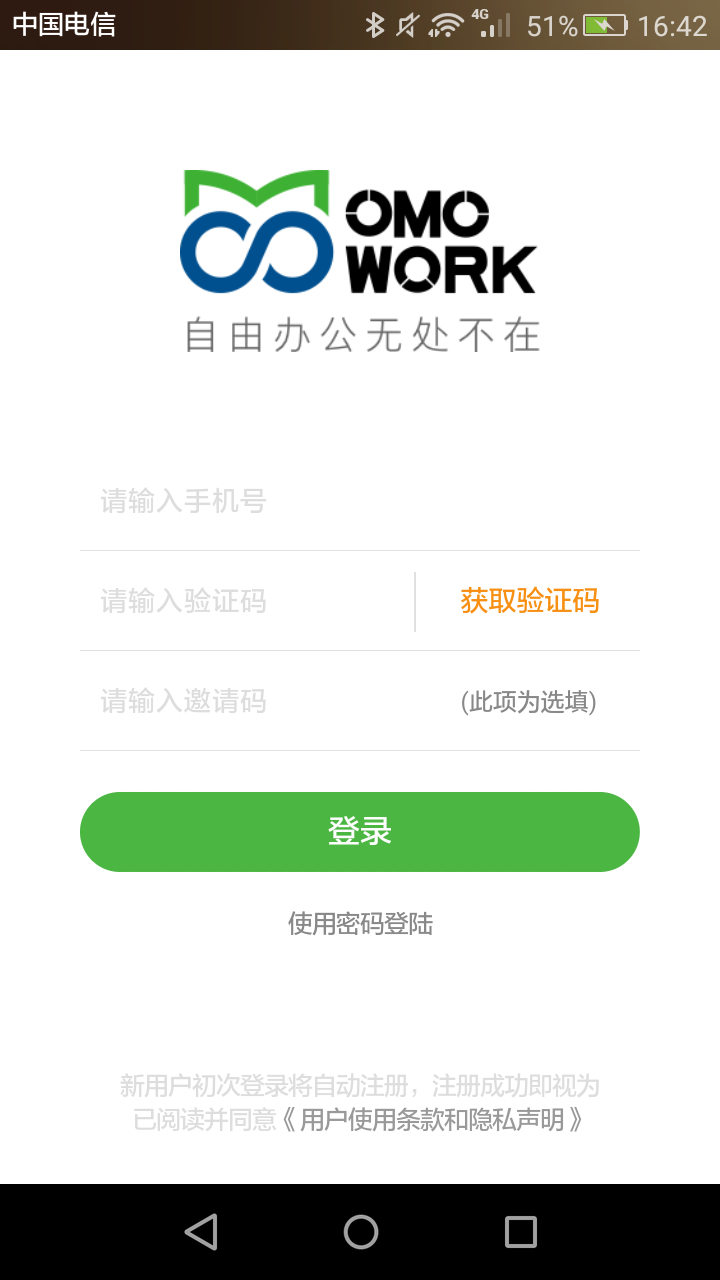 omowork-应用截图