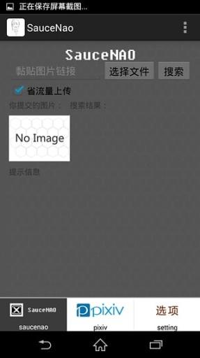 民萌-应用截图