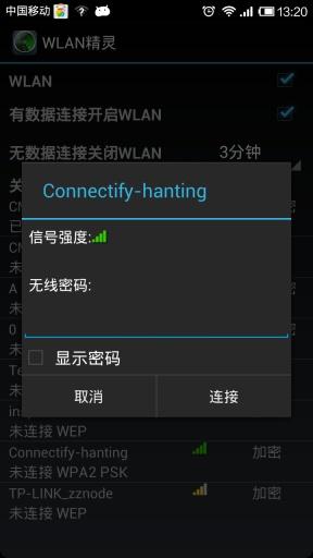 玩免費工具APP 下載WLAN精灵 app不用錢 硬是要APP