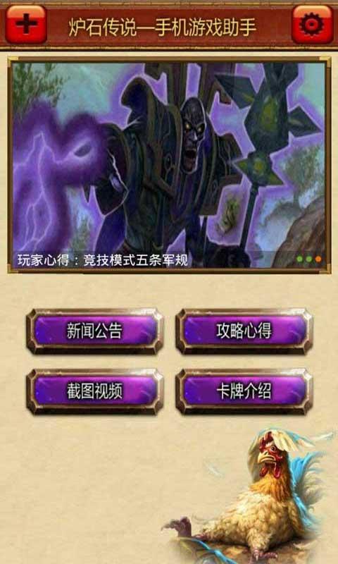 炉石传说-手机游戏助手