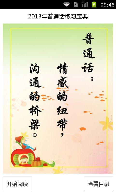 年普通话练习宝典2013