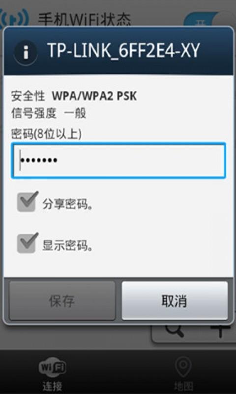 【免費工具App】无线路由器破解-APP點子