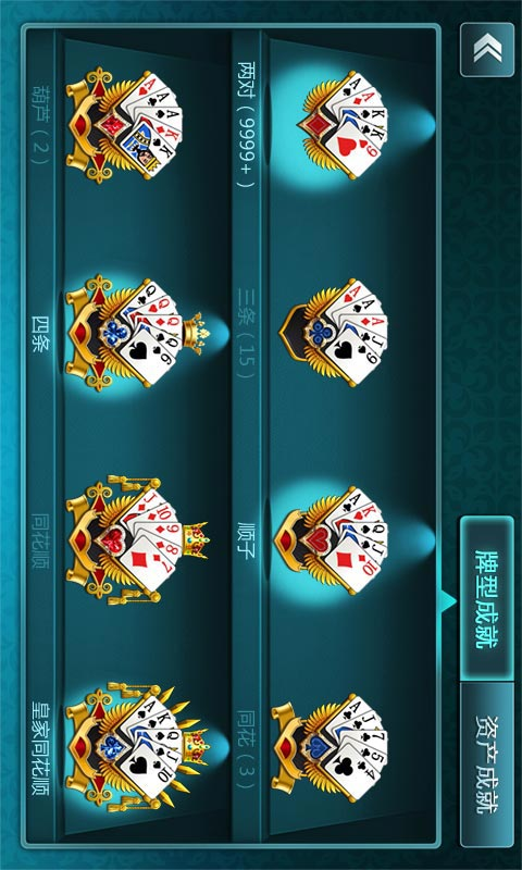 皇家德州扑克 棋類遊戲 App-癮科技App