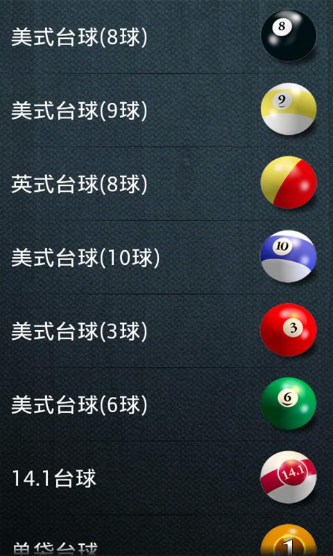欢乐打桌球 體育競技 App-愛順發玩APP