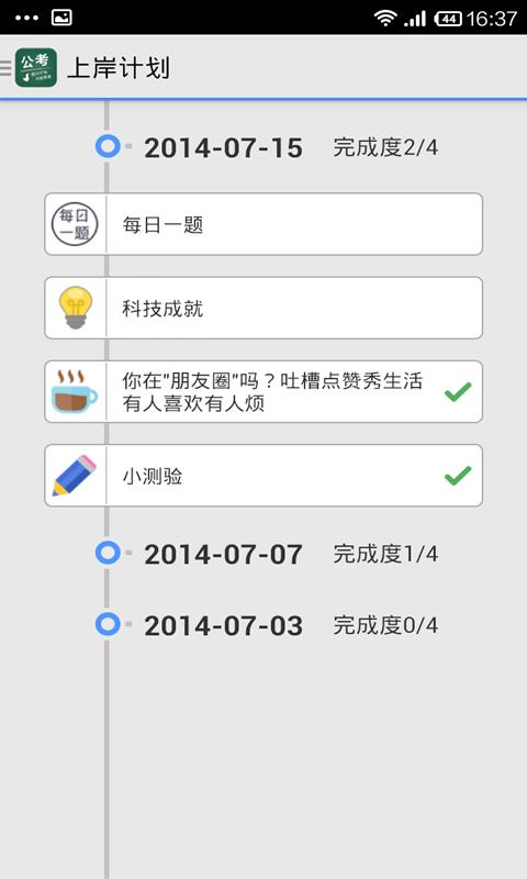 玩免費生產應用APP|下載公务员每日一题 app不用錢|硬是要APP