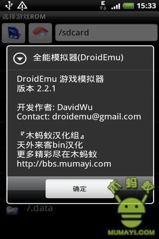玩免費模擬APP|下載全能模拟器 DroidEmu 【木蚂蚁】(汉化版) app不用錢|硬是要APP