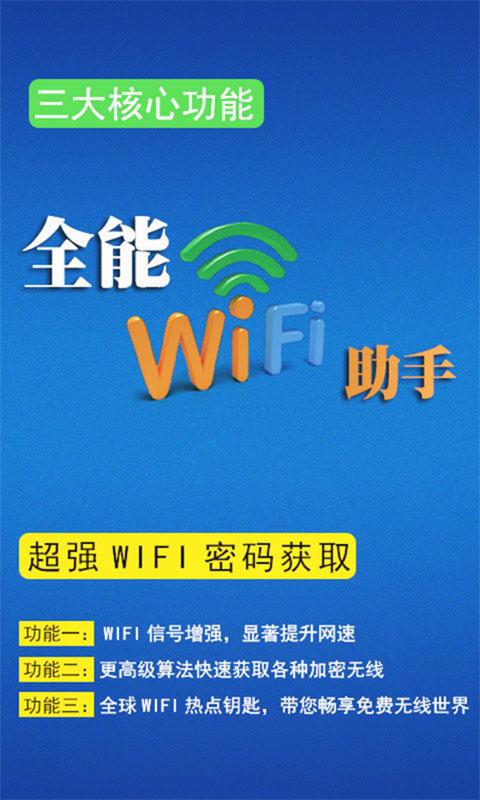 全能Wifi助手