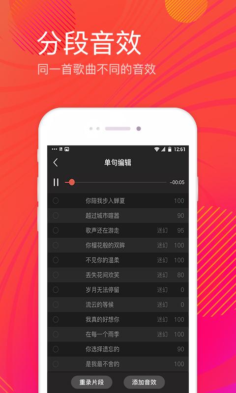 全民K歌-应用截图