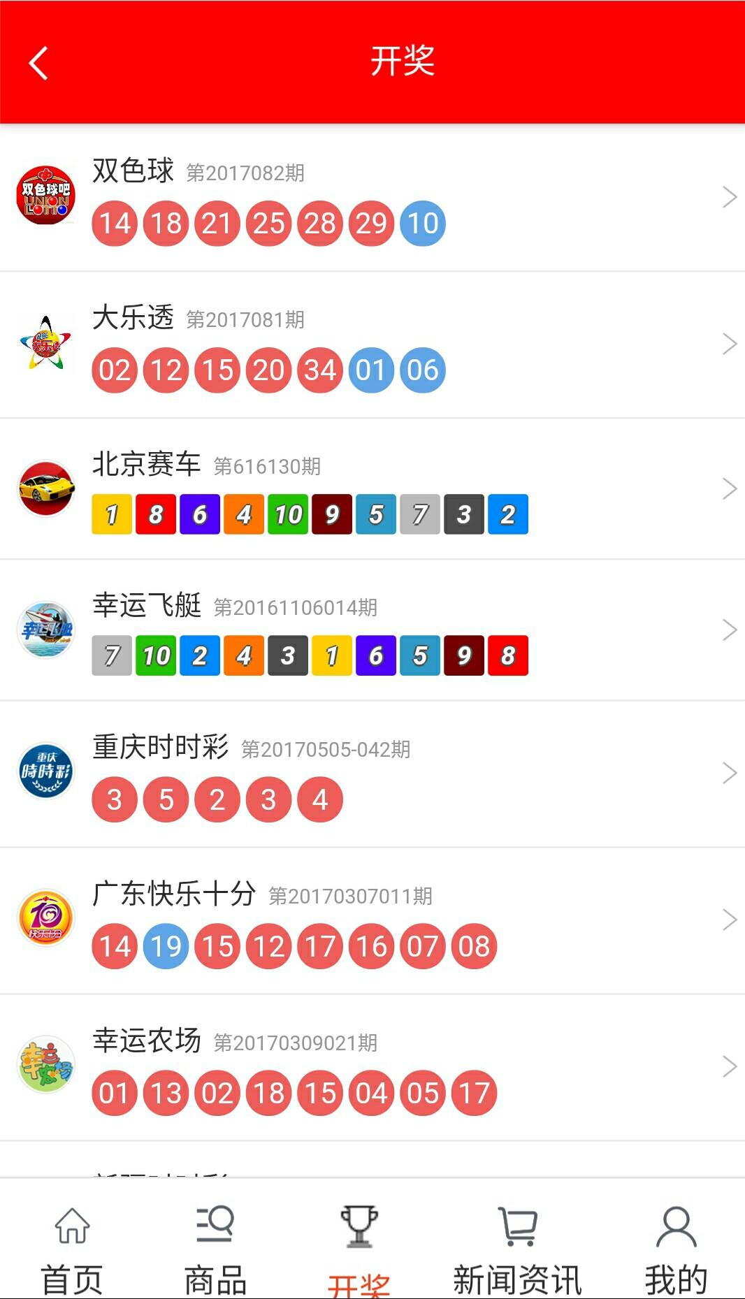 乐彩vip-应用截图