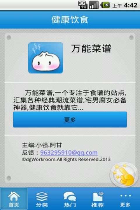 【免費生活App】万能菜谱-APP點子
