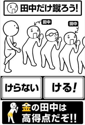 爆踢田中桑-应用截图
