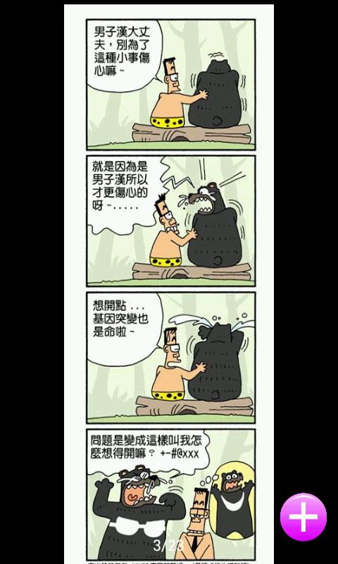 爆笑漫画集