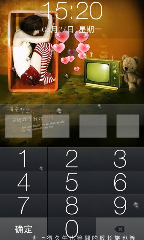 爱的密码锁屏 個人化 App-愛順發玩APP