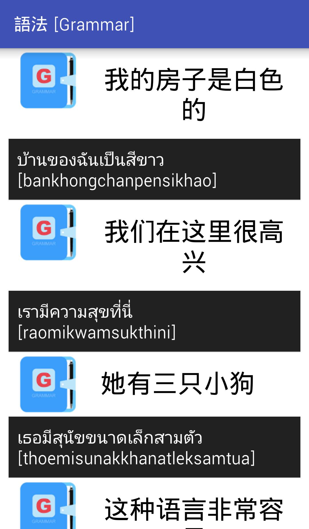 泰语易-应用截图