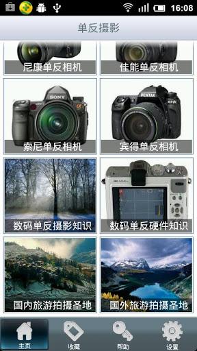 【免費媒體與影片App】单反摄影-APP點子