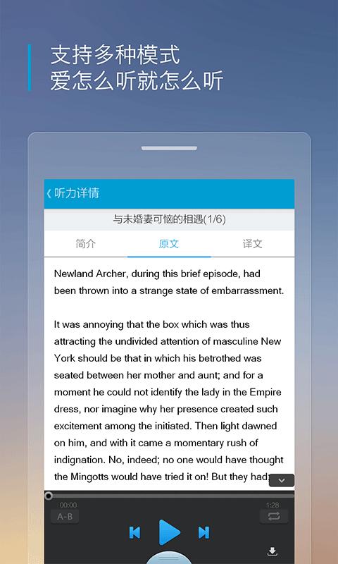 免費下載生產應用APP 沪江听力酷 app開箱文 APP開箱王