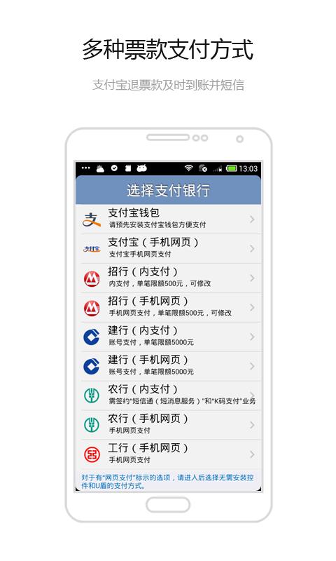 玩旅遊App|买火车票免費|APP試玩