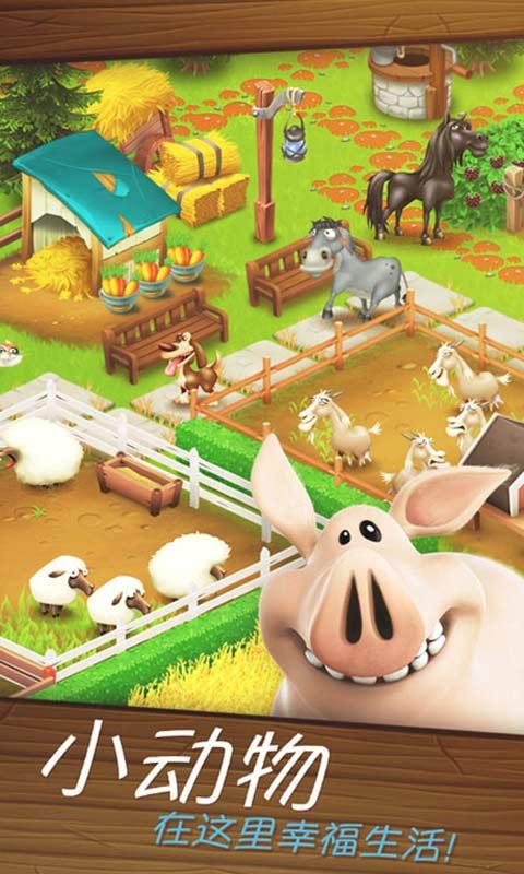 卡通农场-应用截图