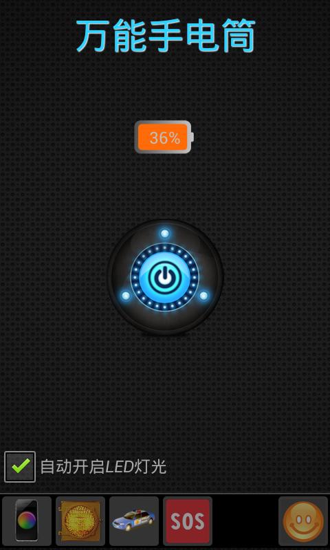 万能手电筒|玩工具App免費|玩APPs