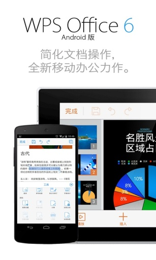 金山WPS企業版官網,WPS Office提供相容、正版、適用OFFICE