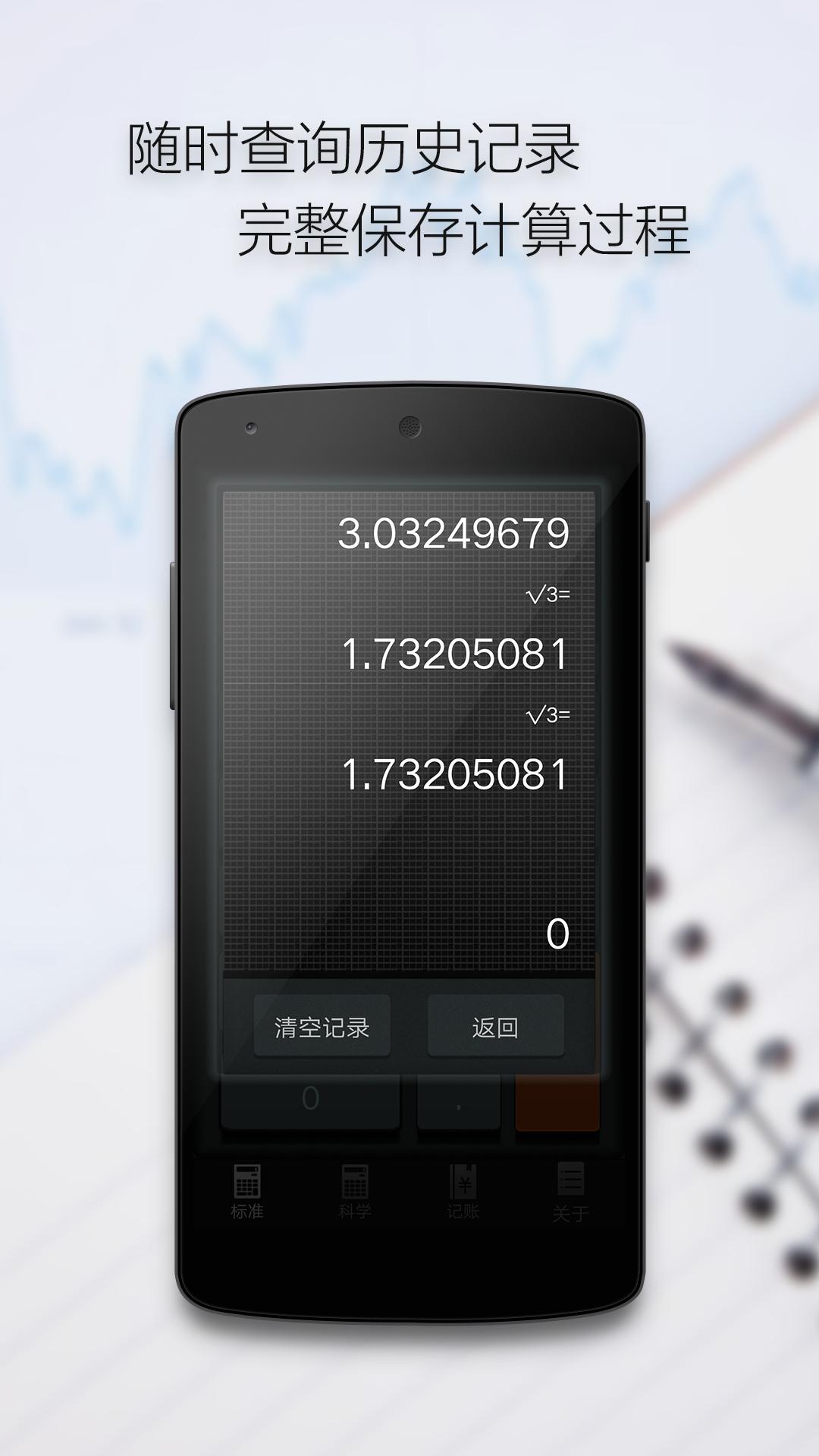 计算器-应用截图
