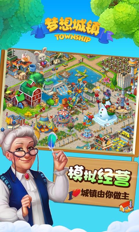 梦想城镇-应用截图