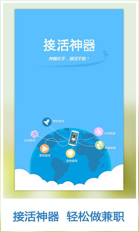 玩生活App|赶集接活神器免費|APP試玩