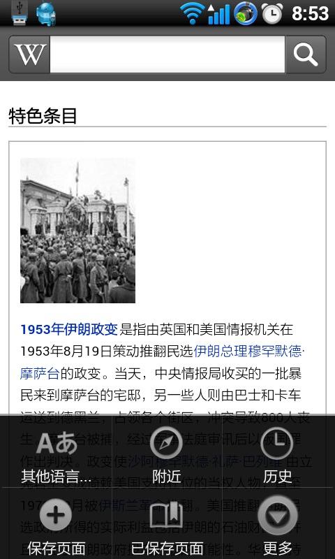 維基百科,自由的百科全書