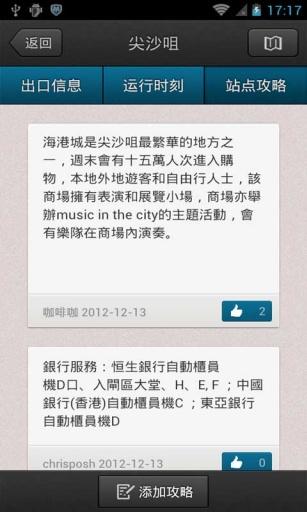玩旅遊App|香港地铁轻铁免費|APP試玩