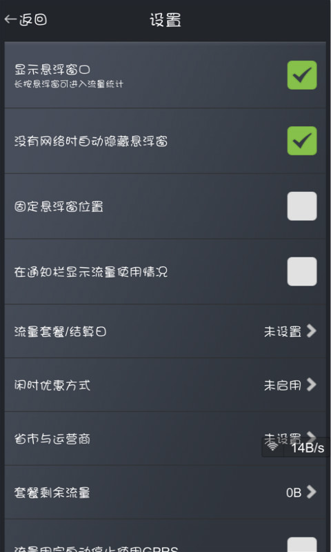 流量助手|玩工具App免費|玩APPs