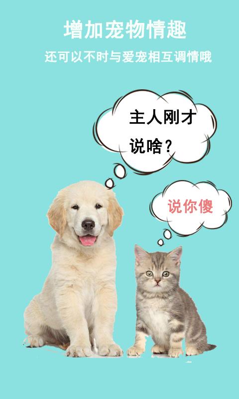 猫狗语言交流器-应用截图