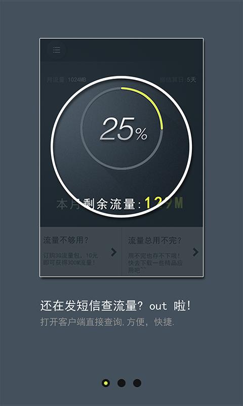 玩工具App 玩转流量免費 APP試玩