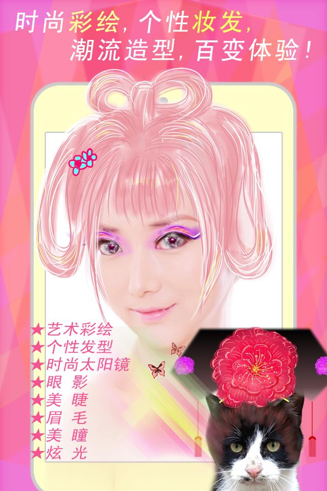 免費下載生活APP|炫彩美妆Fun! 真人化妆游戏 app開箱文|APP開箱王