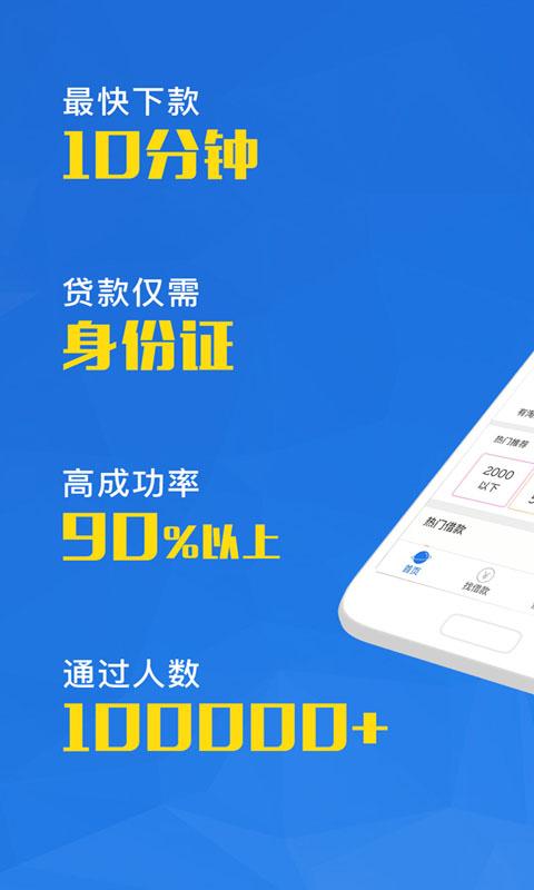 现金借款-贷款app-应用截图