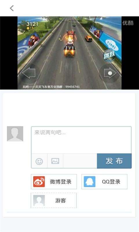 玩模擬App|天天飞车攻略视频大全免費|APP試玩