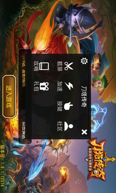 刀塔传奇魔盒|玩模擬App免費|玩APPs
