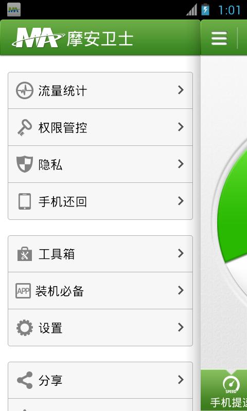 【免費工具App】摩安卫士-APP點子