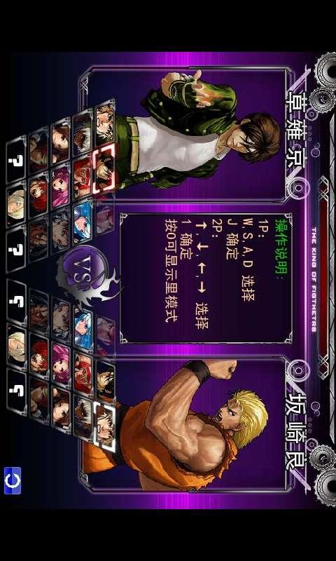 拳皇(无敌版)|玩休閒App免費|玩APPs