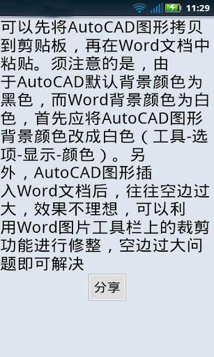 玩免費生產應用APP|下載CAD技巧大全 app不用錢|硬是要APP