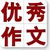 满分优秀作文集 生產應用 App LOGO-APP試玩