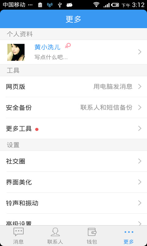 Youni短信-应用截图