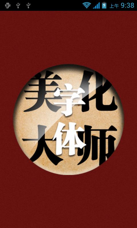 字体大师 美化版