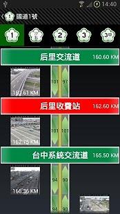 玩免費賽車遊戲APP|下載KNY高速公路 app不用錢|硬是要APP