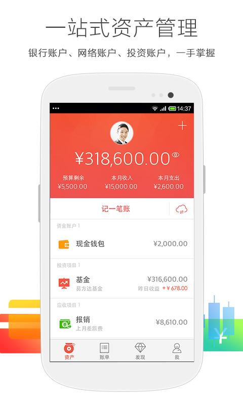 玩購物App|网易·有钱免費|APP試玩