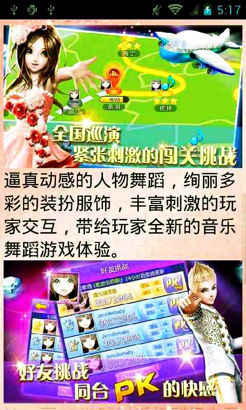 全民炫舞最新抢先攻略 休閒 App-愛順發玩APP