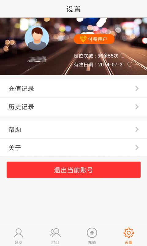 【免費社交App】寻Ta-APP點子