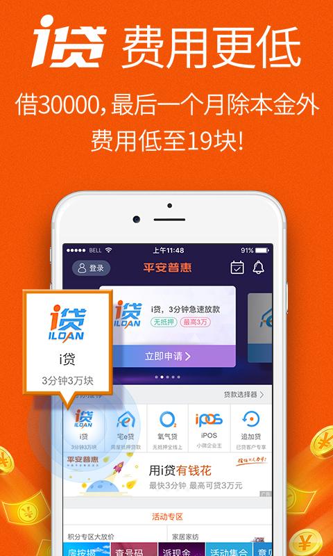 平安普惠i贷贷款-应用截图