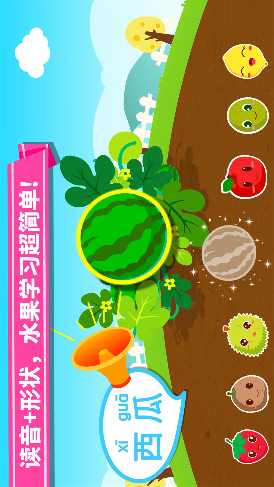 宝宝学水果-宝宝巴士-应用截图